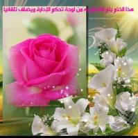صورة زواج وردة الكاردبنيا