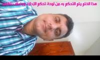 صورة زواج Ayman2009